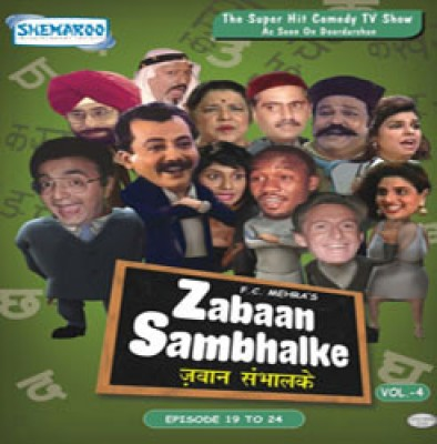 Buy Zabaan Sambhalke Vol-4 ( Episodes 19 To 24): Av Media