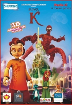 Buy Super K 3D: Av Media