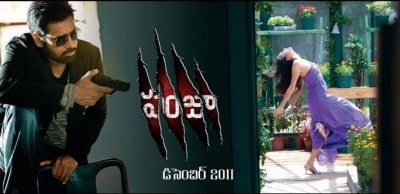 Buy Panjaa: Av Media