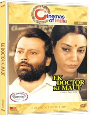 Buy Ek Doctor Ki Maut (Collector's Edition) ((Collector's Edition)): Av Media