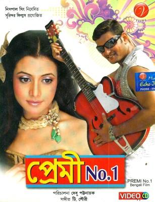 Premi No.1 (2005) [Bengali] SL DM - Anuvab Mohanty, Koel Mallick, Rahul Dev