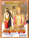 Sathya Harischandra 5.1: Movie