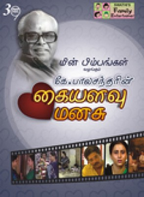 Buy K. Balachander's Kai Alavu Manasu: Av Media