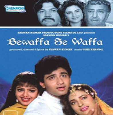 Buy Bewaffa Se Waffa: Av Media