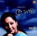 Ke JABI..... (Jayati Chakraborty): Av Media