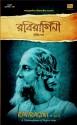 Raviragini - A Treasurehouse Of Tagore Songs Vol 2: Av Media