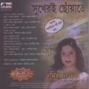 Sukher-E Choyate: Av Media