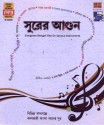 Surer Agun:- Evergreen Bengali Hits Of Instruments: Av Media