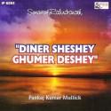 Diner Sheshey Ghumer Deshey: Av Media