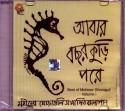Aabaar Bochhor Kuri Pore: Av Media