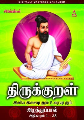 Buy Thirukkural: Av Media
