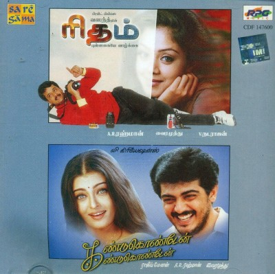 Buy Rhythm - Kandukondain Tamil Flim: Av Media