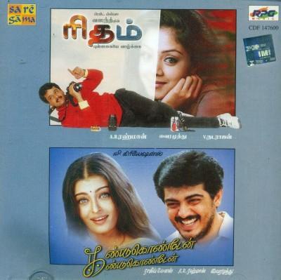 Buy Rhythm - Kandukondain Tamil Flim: Av Media