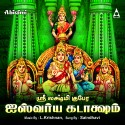 Sri Lakshmi Kubera Iswarya Kataksham: Av Media
