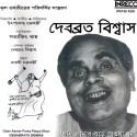 Gaan Aamar Porey Paoya Dhan: Av Media