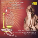 Tagore'S Songs On Puja By Celebrated Artistes: Av Media