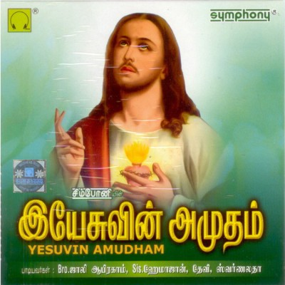 Buy Yesuvin Amudham: Av Media