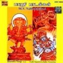 Bharathi Songs: Av Media