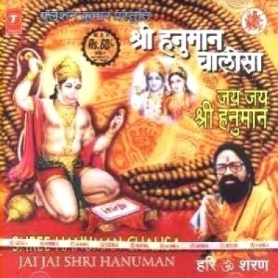 Buy Shree Hanuman Chalisa Jai Jai Shree Hanuman: Av Media