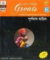 All Time Greats - Purnadas Baul: Av Media