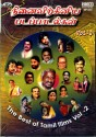 The Best Of Tamil Films - Vol - 2: Av Media