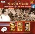 Kabi Pronam : Gaaner Surer Aasankhani: Av Media