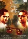 Tomaar Binay Gaan Chhilo: Av Media