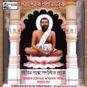 Param Purush Sri Sri Ramakrishna: Av Media