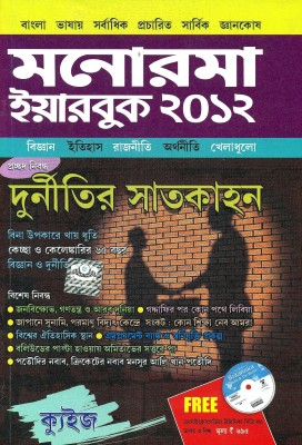 Buy Manorama Yearbook 2012 (With CD) (Bengali): Book