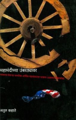 Buy Mahamandiche Umbarthyavar (Marathi): Book