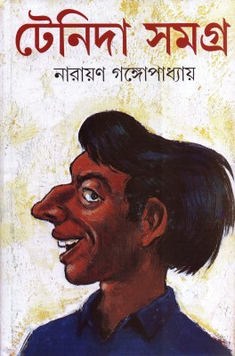 Buy Tenida Samagra: Book