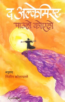 Buy The Alchemist (Marathi): Book