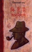 Kiriti Omnibus (Volume 4): Book