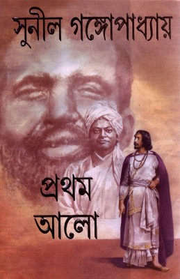Buy Pratham Alo (Akhanda) (Bengali): Book