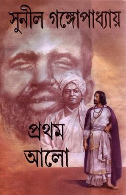 Buy Pratham Alo (Akhanda): Book