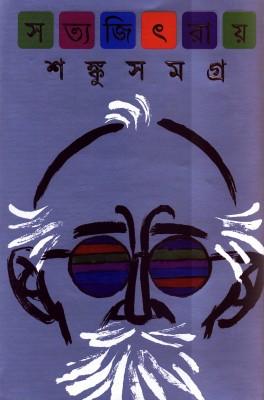 Buy Shanku Samagra: Book