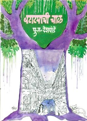 Buy Batatychi Chal: Book