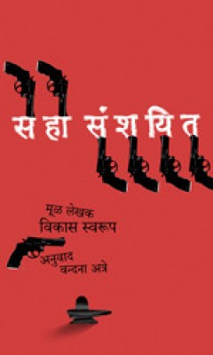 Buy Six Suspects (Marathi): Book