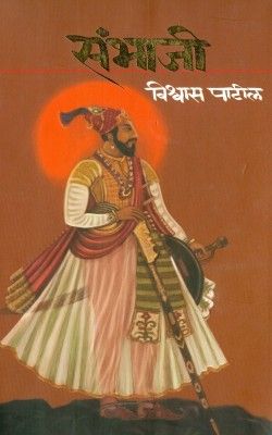 Buy SAMBHAJI: Book