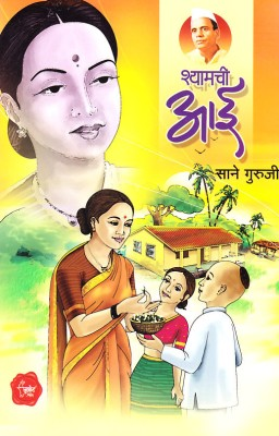 Buy Shyamachi Aai (Marathi): Book