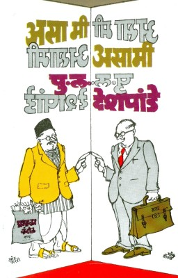 Buy Asa Mi Asami (Marathi): Book
