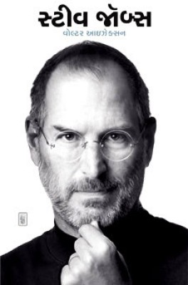 Buy Steve Jobs: Book