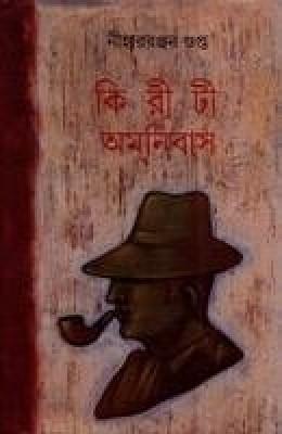Buy Kiriti Omnibus (Volume 1): Book