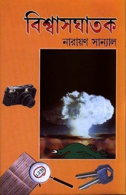 Buy Viswasghatak: The Traitor (Bengali): Book