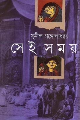 Buy Sei Samay (1-2): Book
