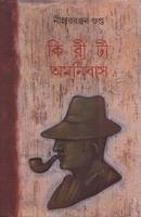 Kiriti Omnibus (Volume 5): Book