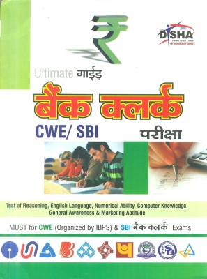 Buy Ultimate Guide Bank Clerk CWE/SBI Examination 1st Edition: Book