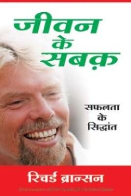Buy Jeevan Ke Sabak: Book