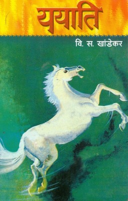 Buy Yayati (Marathi): Book