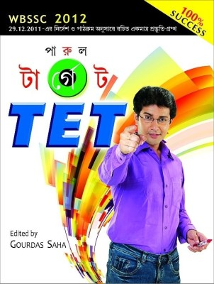 Buy Target TET 2012 (Free Mock Test Paper) (Bengali): Book